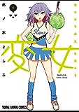 変女~変な女子高生 甘栗千子~【電子限定おまけ付き】 5 (ヤングアニマルコミックス)