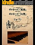 ショパン 名作曲楽譜シリーズ4 ポロネーズ第6番「英雄」 Op.53 ポロネーズ第7番「幻想」 Op.61