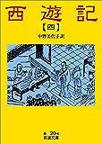 西遊記 4 (岩波文庫)