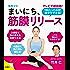 日めくり まいにち、筋膜リリース (扶桑社BOOKS)