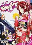 妖怪少女─モンスガ─ 10 (ヤングジャンプコミックス)