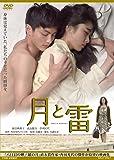 月と雷 [DVD]