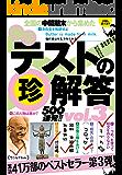 爆笑テストの珍解答500連発!! vol.3 (鉄人社)