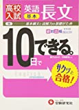 10日でできる 15 基本英語長文 (高校入試絶対合格プロジェクト)