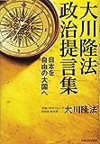大川隆法政治提言集―日本を自由の大国へ (OR books)