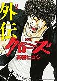 新装版クローズ外伝(2)(完結)(少年チャンピオン・コミックス・エクストラ)