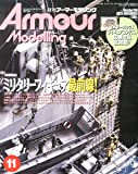 Armour Modelling (アーマーモデリング) 2013年 11月号 [雑誌]