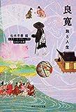 良寛 旅と人生 (角川ソフィア文庫―ビギナーズ・クラシックス 日本の古典)