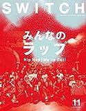 SWITCH Vol.34 No.11 みんなのラップ