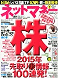ネットマネー 2015年 01月号 [雑誌]