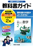 中学教科書ガイド 東京書籍版 新編 新しい数学 2年