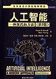 世界著名计算机教材精选•人工智能:一种现代的方法(第3版)