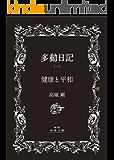 読者大感謝特別版【黒】多動日記(一)「健康と平和」(電子版): -欧州編- (電子版 未来文庫)