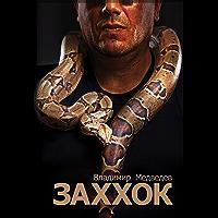 Заххок (Russian Edition)