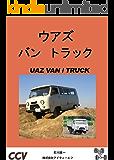 ウアズ バン トラック クロスカントリービークル