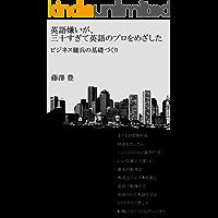 Eigogiraiga sanjusugite eigonopurowo mezashita: bijinesuyouheino kisozukuri (bijinesu eigo) (Japanese Edition)