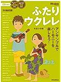 ふたりウクレレ アンサンブルでハーモニーを楽しもう!  (CD2枚付)