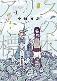 アリスたちの標本 1 (芳文社コミックス)