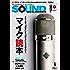 SOUND DESIGNER (サウンドデザイナー) 2018年6月号 (2018-05-09) [雑誌]
