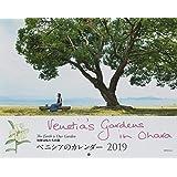 ベニシアのカレンダー 2019 ([カレンダー])