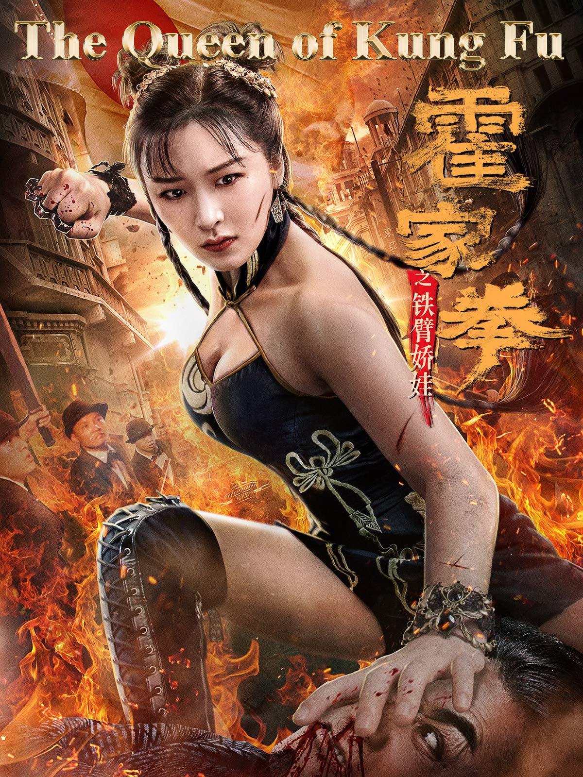 The Queen of Kung Fu