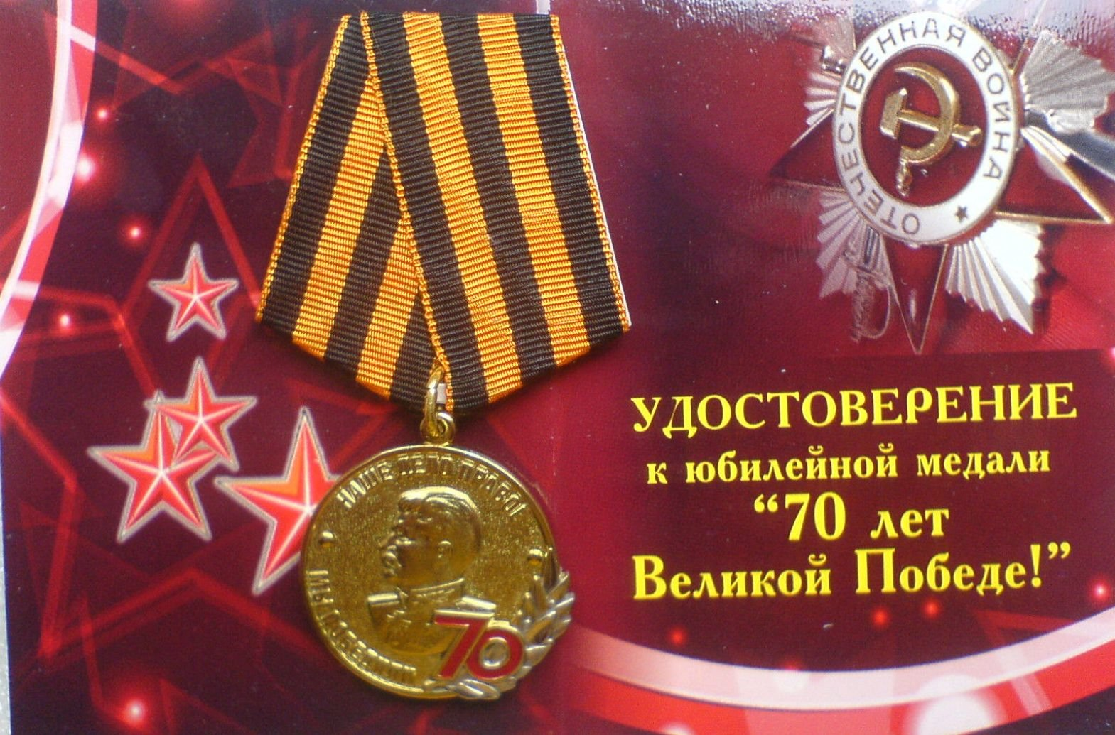 70 Years of the Victory in WW2 Russian Military Medal St.George Ribbon Stalin
