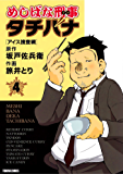 めしばな刑事タチバナ(4)[アイス捜査網] (TOKUMA COMICS)