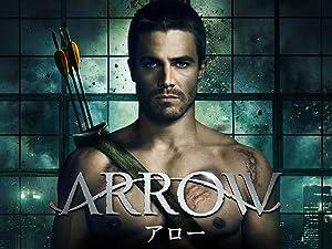 Arrow/アロー(ファースト・シーズン)