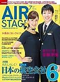 AIR STAGE (エア ステージ) 2017年7月号