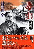 毒虫 北町奉行所捕物控 (祥伝社文庫)
