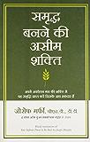 Samriddha Banane Ki Aseem Shakti (Your Infinite Power to Be Rich)  (Hindi)