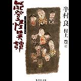 能登怪異譚 (集英社文庫)