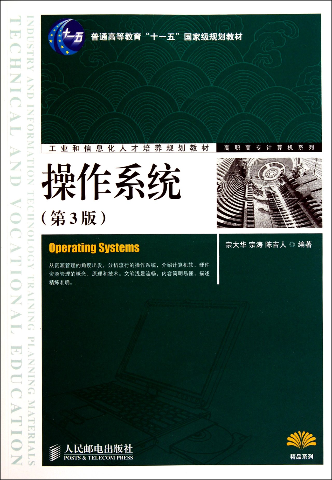Download Operating Systems (for Vocational College Students) (Chinese Edition) pdf epub