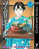 ソムリエール 7 (ヤングジャンプコミックスDIGITAL)