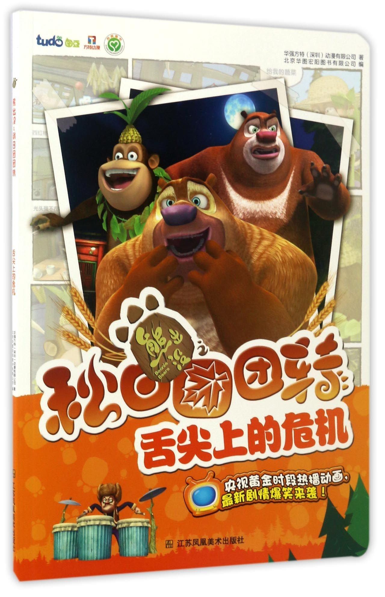 Food Crisis (Chinese Edition): Shanghai art film studio ...