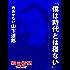 「僕は時代とは寝ない」 色あせない山下達郎 (朝日新聞デジタルSELECT)