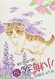 キジトラ猫の小梅さん 19 (19巻) (ねこぱんちコミックス)