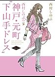 """西村しのぶの神戸・元町""""下山手ドレス""""2nd (単行本コミックス)"""