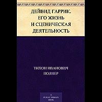 Дейвид Гаррик. Его жизнь и сценическая деятельность (Russian Edition)