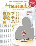 Hanako (ハナコ) 2017年 4月13日号 No.1130 [プチハレ!銀座、日本橋。] [雑誌]