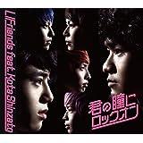 君の瞳にロックオン(初回限定盤) (DVD付)