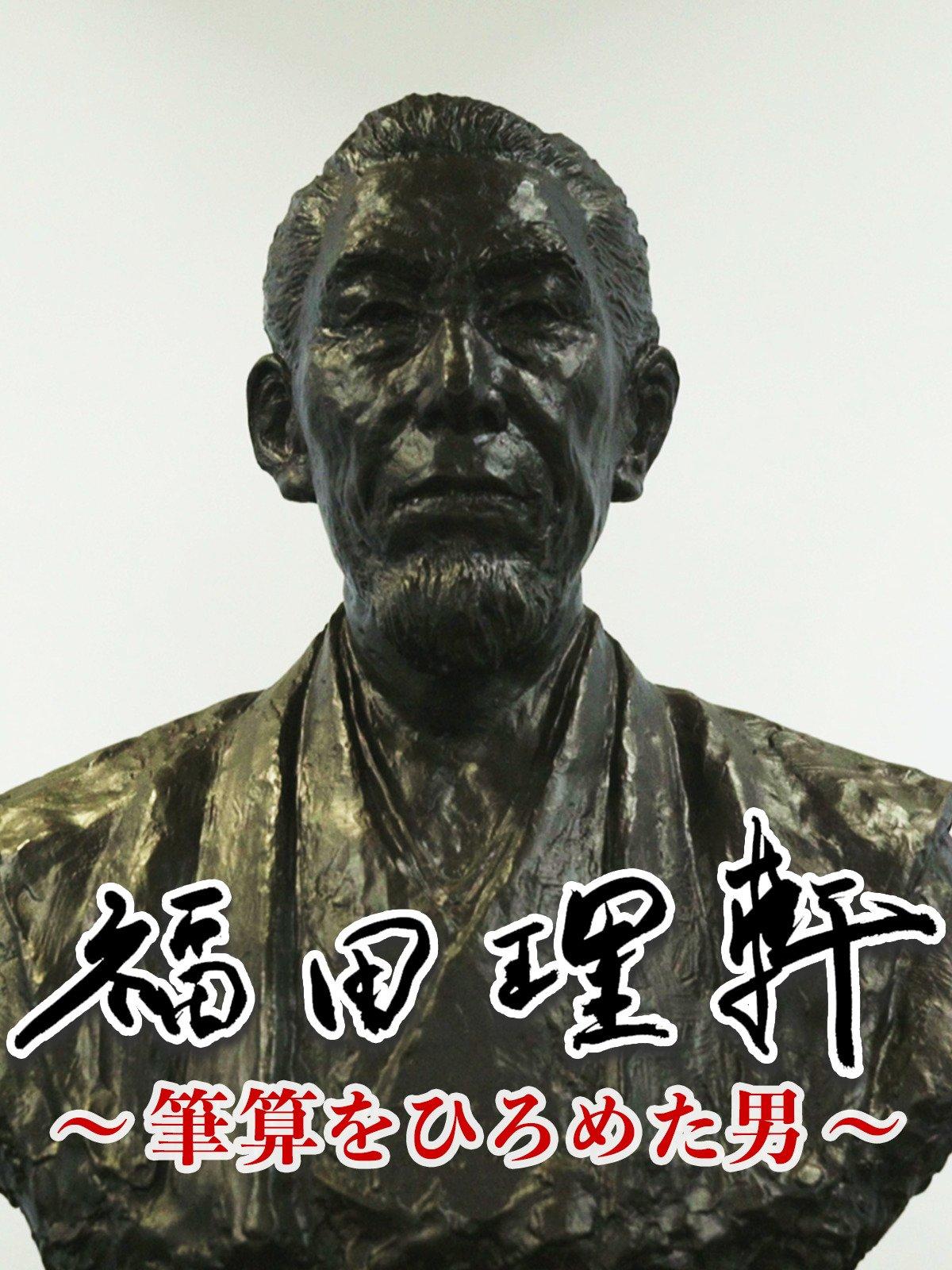 Amazon.co.jp: 福田理軒〜筆算をひろめた男〜を観る | Prime Video