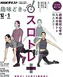 スロトレ+(プラス): 1日5分、週2回の簡単エクササイズ (NHK趣味どきっ!)
