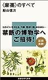 〈麻薬〉のすべて (講談社現代新書)