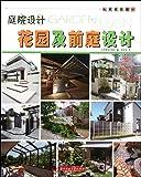 庭院设计:花园及前庭设计