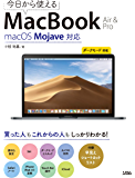 今日から使えるMacBook Air & Pro macOS Mojave対応