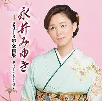 Amazon | 永井みゆき 2018年全曲...