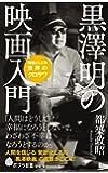(104)黒澤明の映画入門 (ポプラ新書)