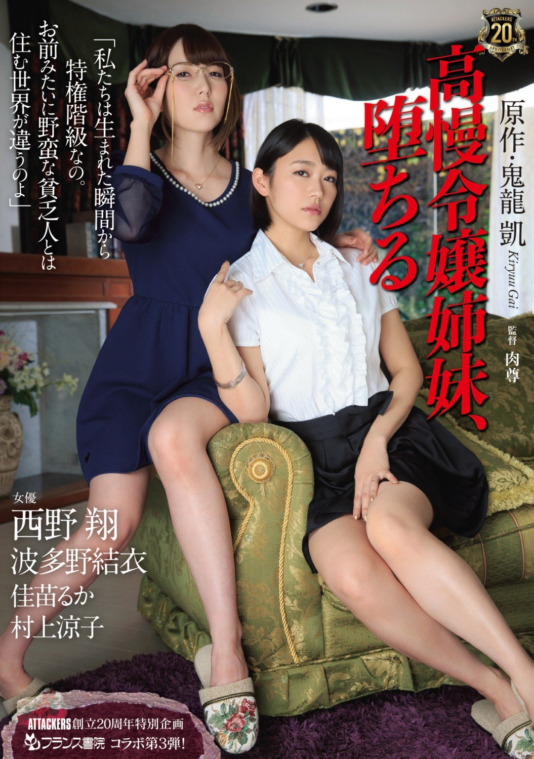 [SSPD-134] (English sub) Arrogant Young Lady Stepsisters, Defiled