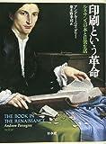 印刷という革命(新装版):ルネサンスの本と日常生活